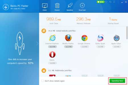 Download Baidu PC Faster