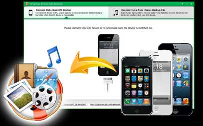 Download iPhone Data Recovery