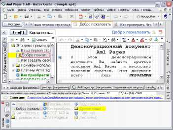 Download Aml Pages Russian Version