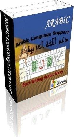 Download Arabic keyboard language support