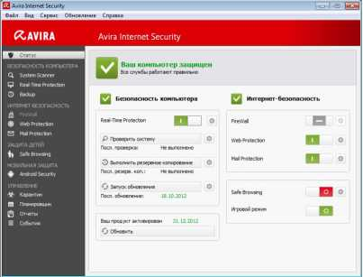Download Avira Internet Security 2013
