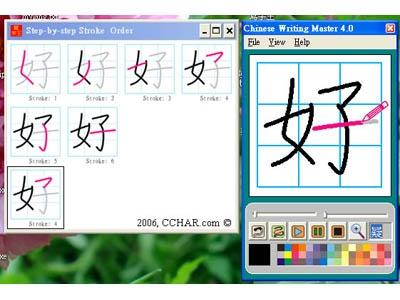 Download Chinese Writing Master Standard Edition