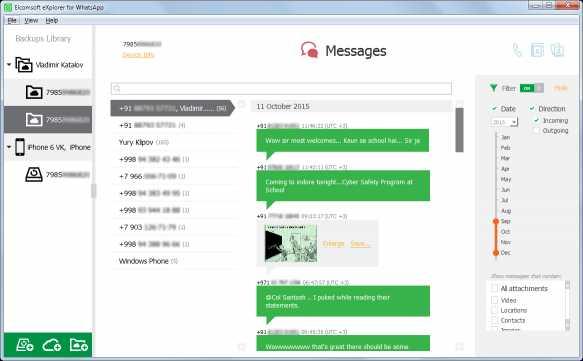 Download Elcomsoft eXplorer for WhatsApp