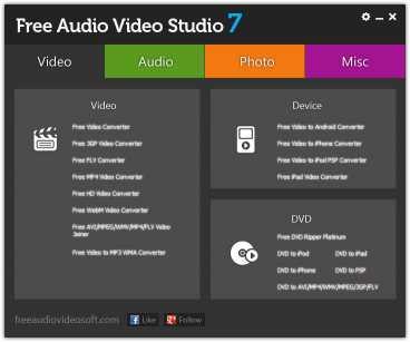 Free Audio Video Studio