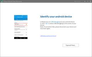 Free Trial Android Data Recovery for Win