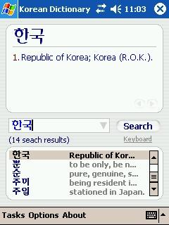 Download Korean Dictionary (Windows Mobile)