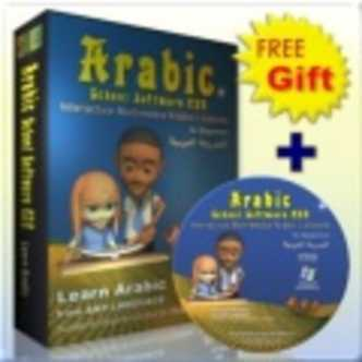 Download Latest Arabic School Software