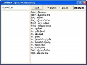 Madura English-Sinhala Dictionary