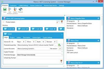 Download Manco .NET Licensing System