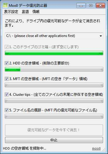 Moo0 Erase recoverable data