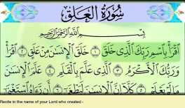 Quran with Tafseer