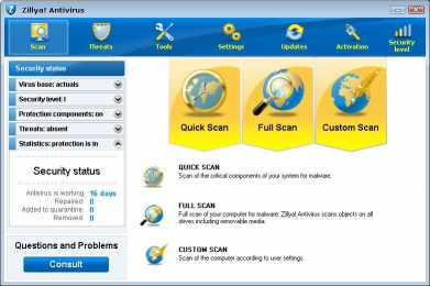 Download Zillya! Antivirus
